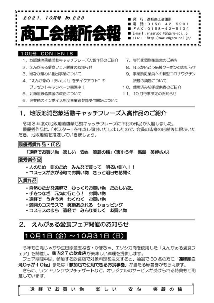 kaiho-223のサムネイル